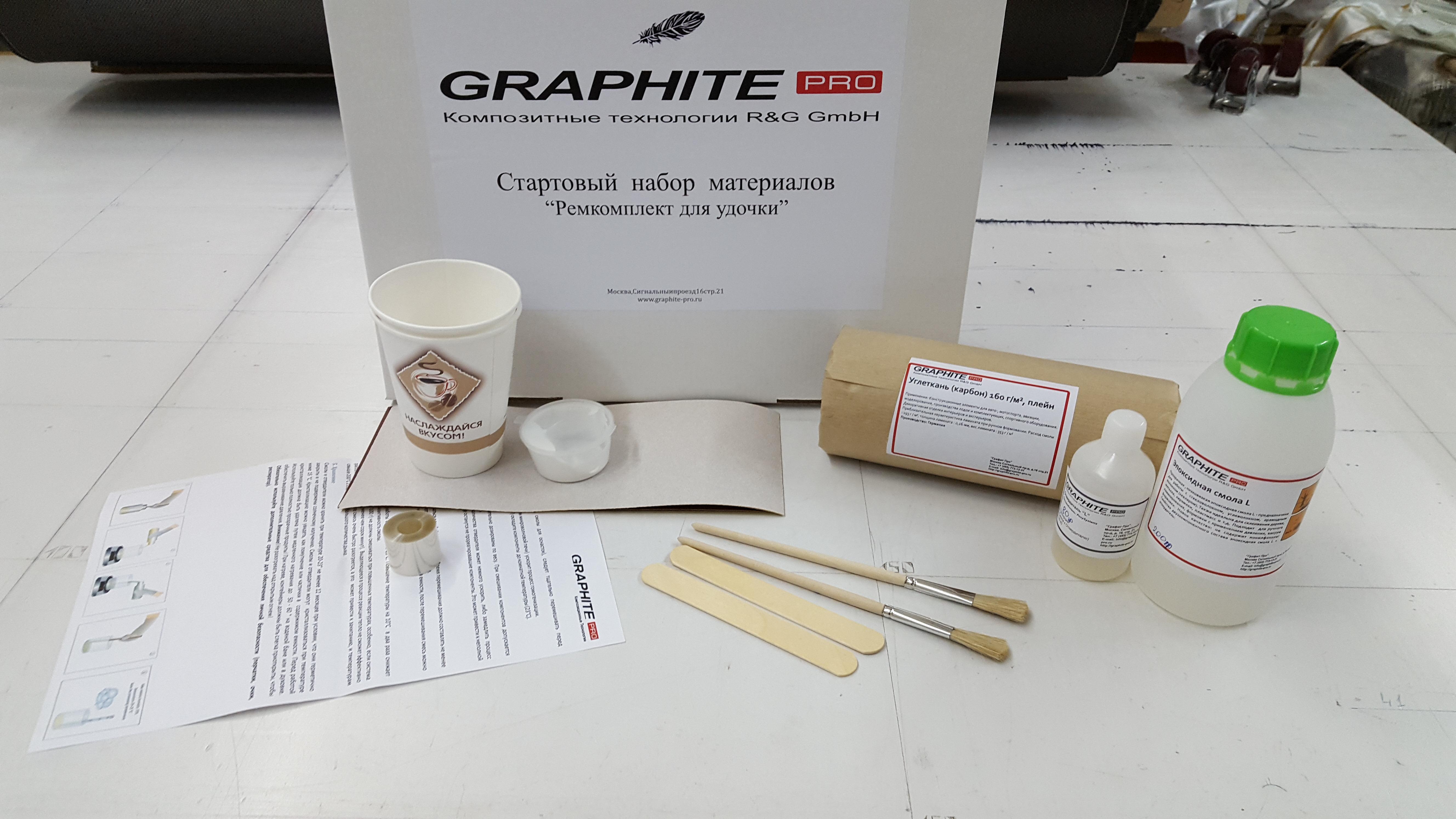Стартовый набор материалов для ремонта удочки
